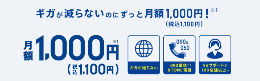 トーンモバイルはずっと月額1100円