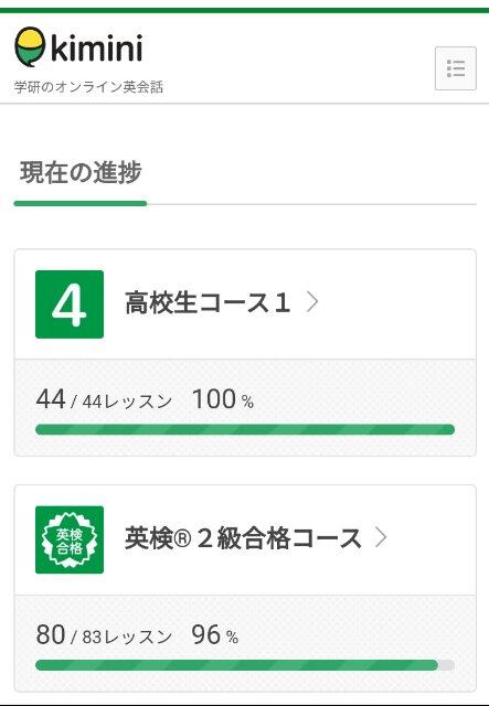 kimini進捗状況の画面