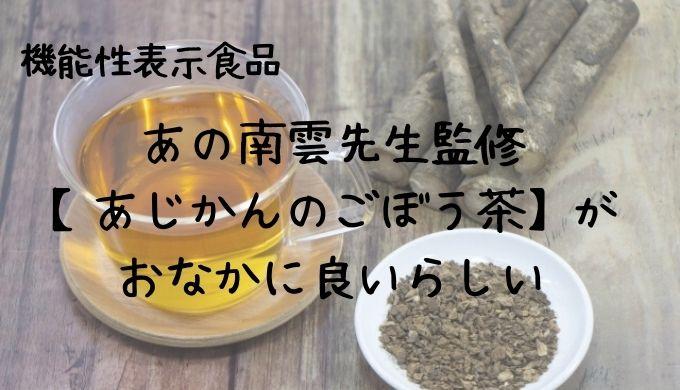 ごぼう 茶 効果 あじかん あじかんのごぼう茶【口コミまとめ】効果はある?味はおいしい?
