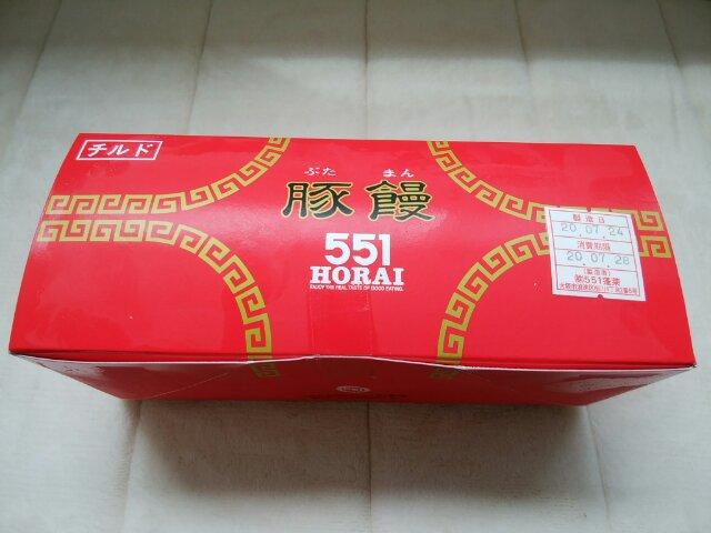 551蓬莱の豚まんの画像