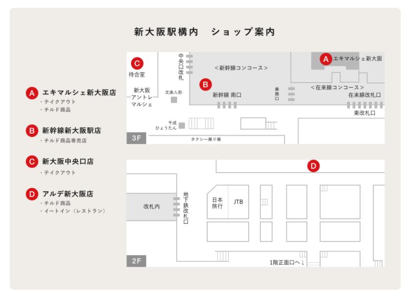 新大阪の551蓬莱ショップ地図
