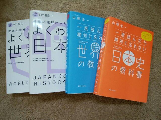 娘が揃えた世界史と日本史の参考書の画像