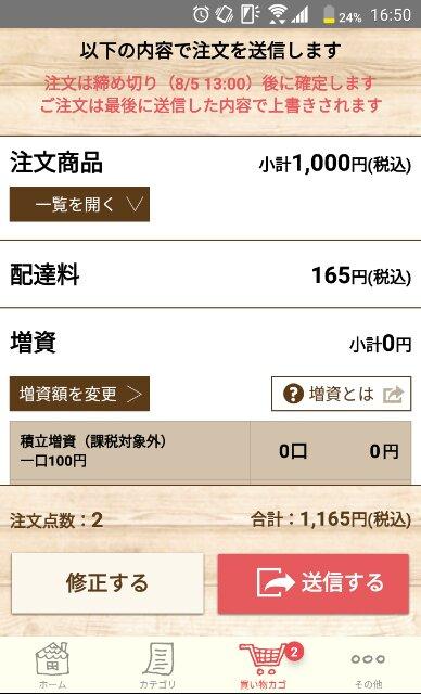 タベソダアプリの注文画面
