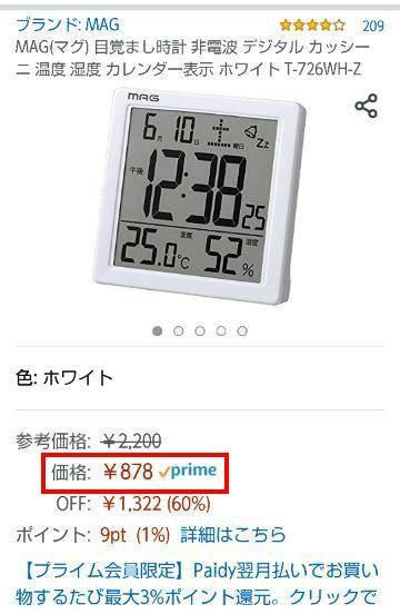 Amazonプライムマークの例