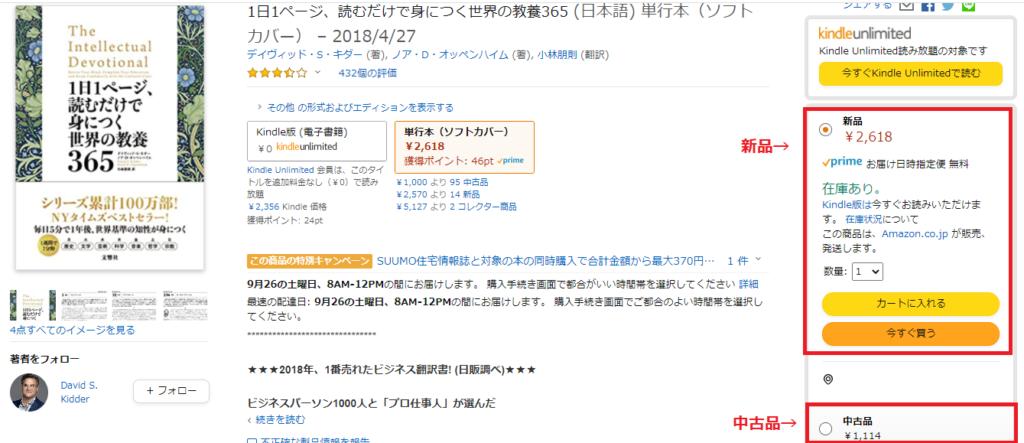 Amazon販売ページの画像