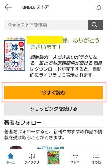 Kindle 「今すぐ読む」ボタンが表示されている画面