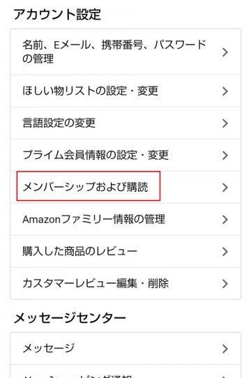 Amazonアカウントページの画面