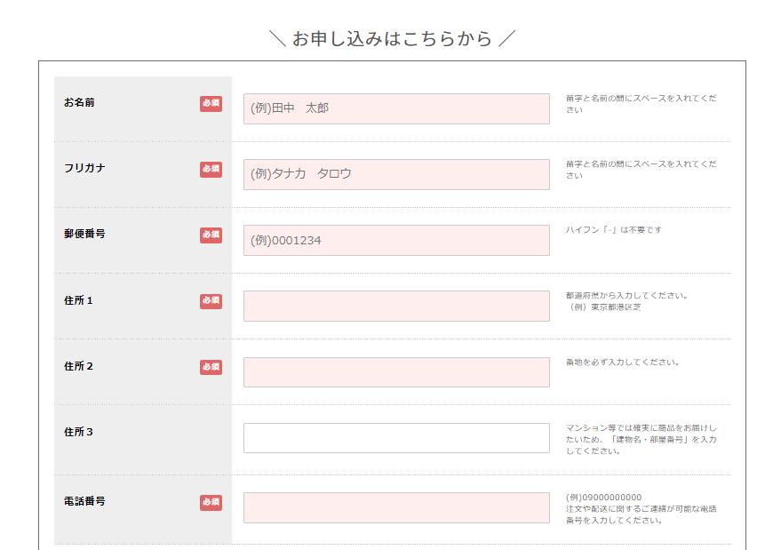 サブスクB会員登録の画面