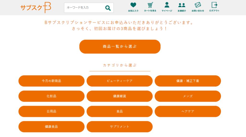サブスクB商品を選ぶ画面