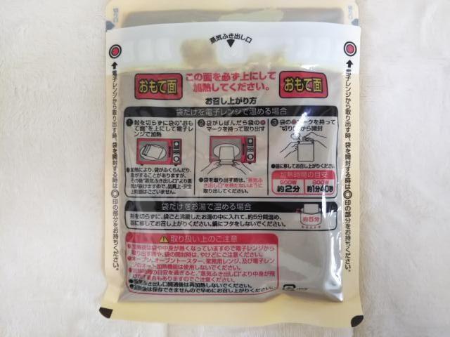 トヨタ博物館カレーのレトルト袋