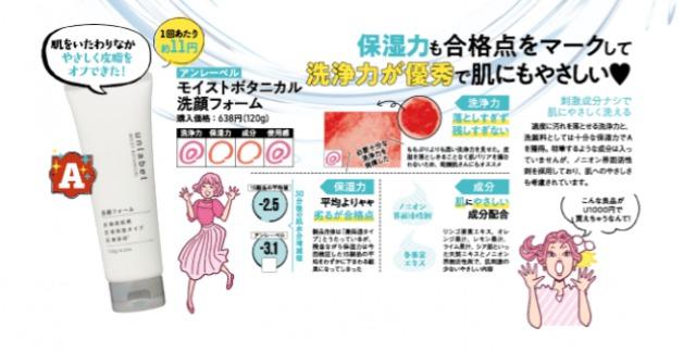 雑誌LDKに掲載されたアンレーベルの洗顔料