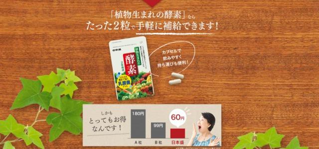 日本盛植物生まれの酵素