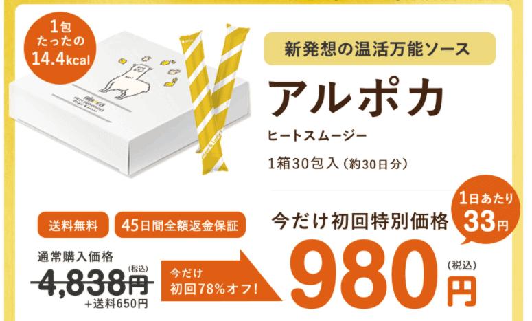 アルポカ初回980円