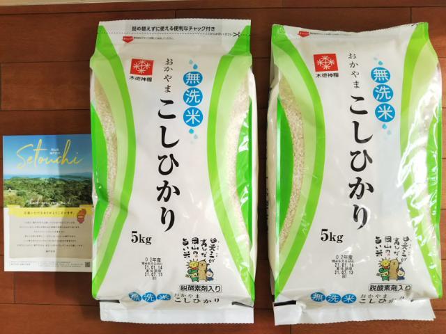 岡山県産無洗米コシヒカリ