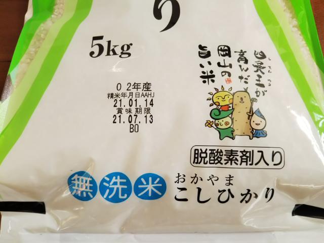 無洗米コシヒカリの賞味期限