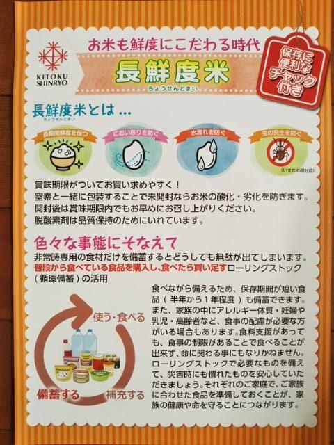 瀬戸内市の無洗米コシヒカリは長期保存可能
