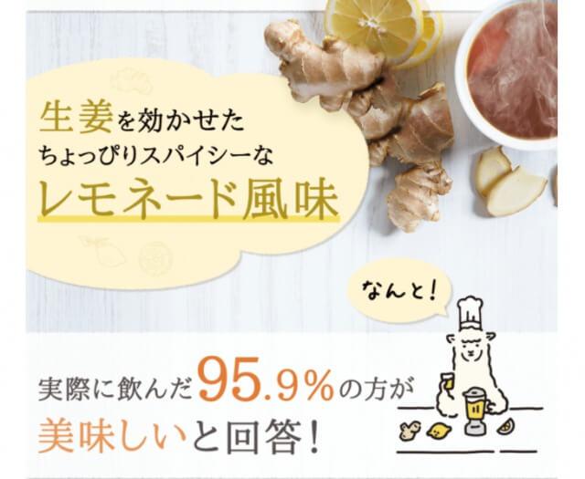 アルポカは95%の人が美味しいと回答