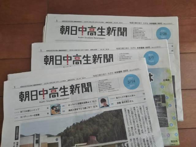 我が家に届いた朝日中高生新聞