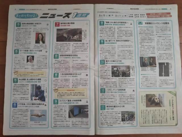 朝日中高生新聞のニュース1週間