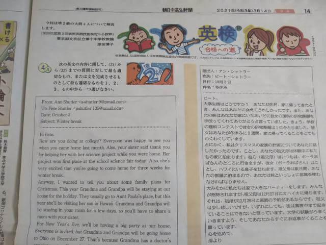 朝日中高生新聞の英検対策コーナー
