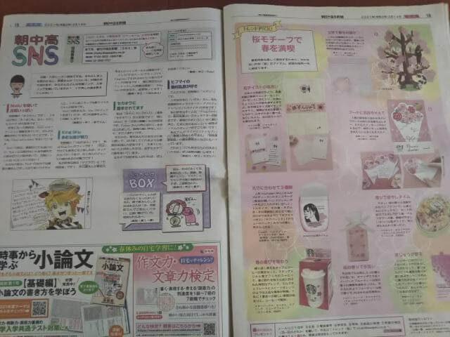 朝日中高生新聞の楽しいコンテンツ