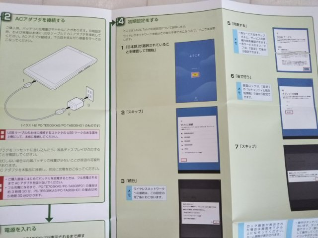 NECタブレットのセットアップ説明書