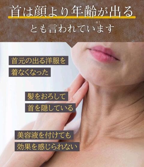 首は顔より年齢が出やすい