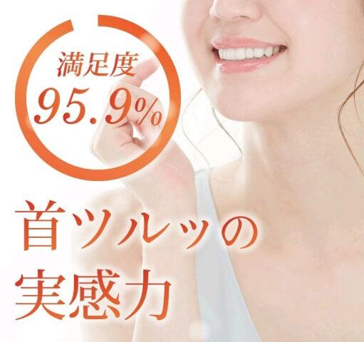 満足度95.9%のクビジンクリーム