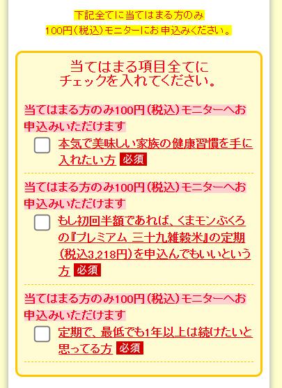 くまもと風土100円モニターアンケート
