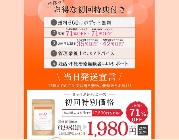 ベルタ葉酸マカプラスの価格
