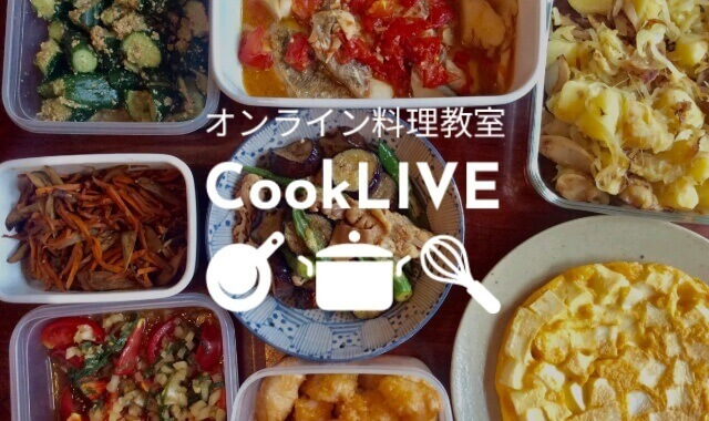 オンライン料理教室クックライブの料理