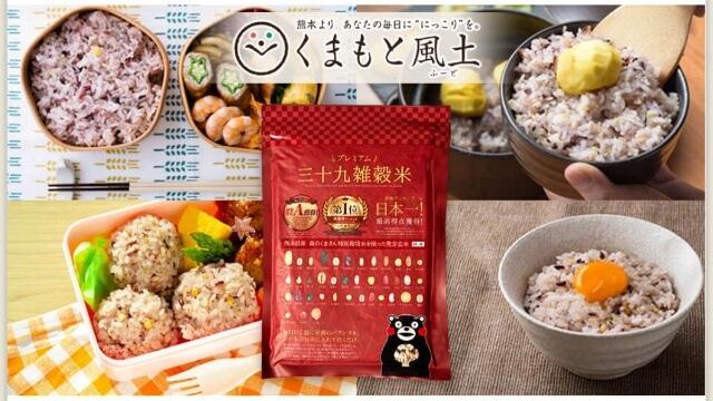 プレミアム39雑穀米