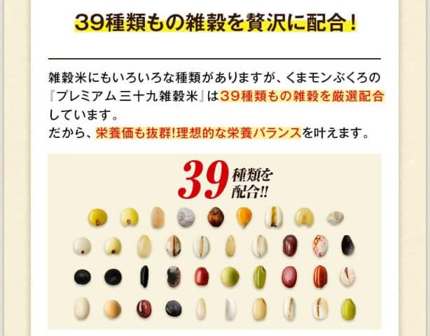 39種類の雑穀が入ったプレミアム39雑穀米