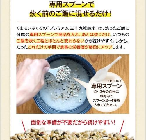 プレミアム39雑穀米の炊き方は簡単