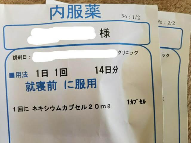 病院で処方された逆流性食道炎の薬