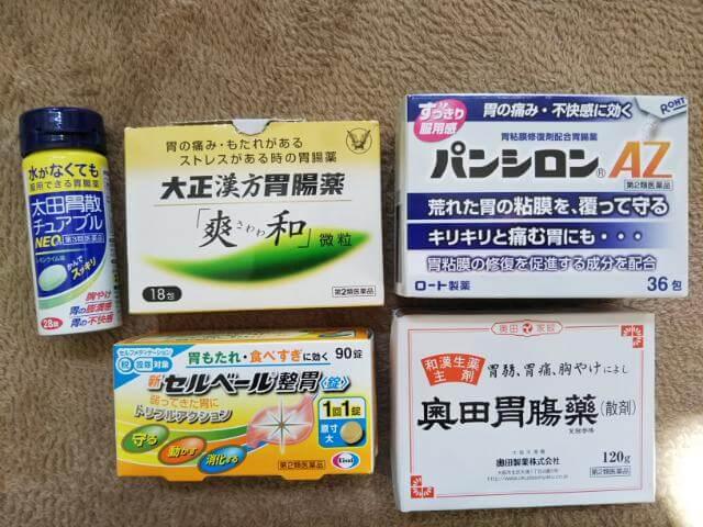 常備している市販の胃薬