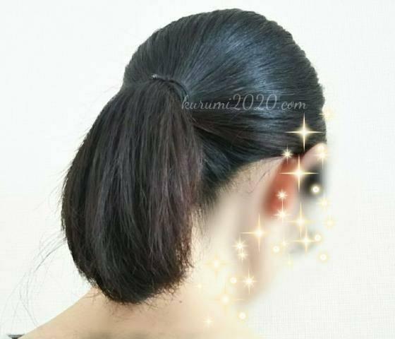 ヒートブラシ使用後に一つに結んだ髪の毛