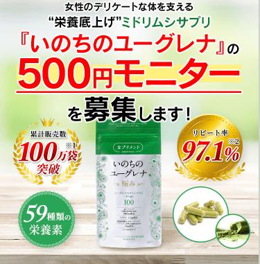 いのちのユーグレナ500円モニター募集中