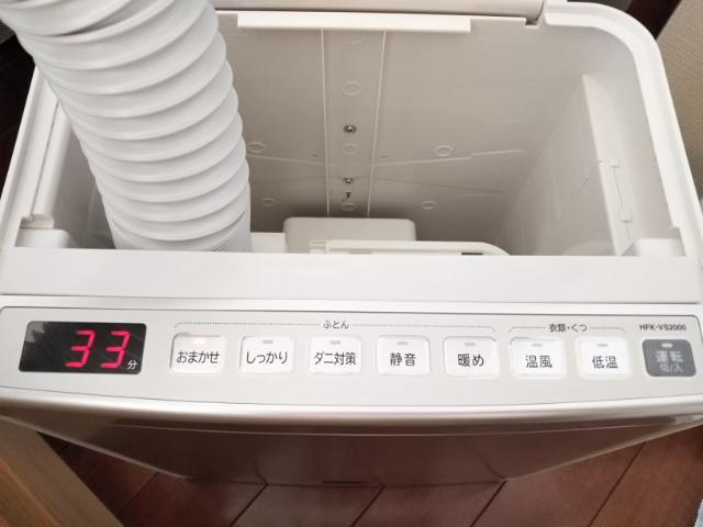 布団乾燥機のスイッチ部分