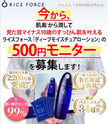 ライスフォース500円モニター募集中
