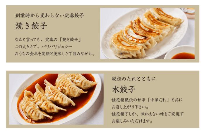 桂花楼の焼き餃子と水餃子