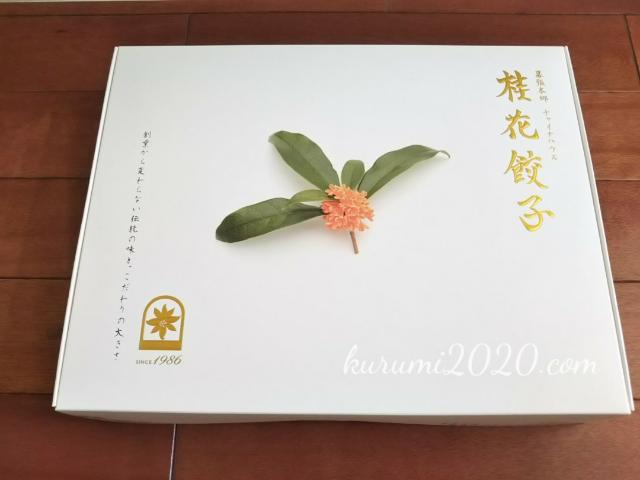 桂花楼の餃子のパッケージ
