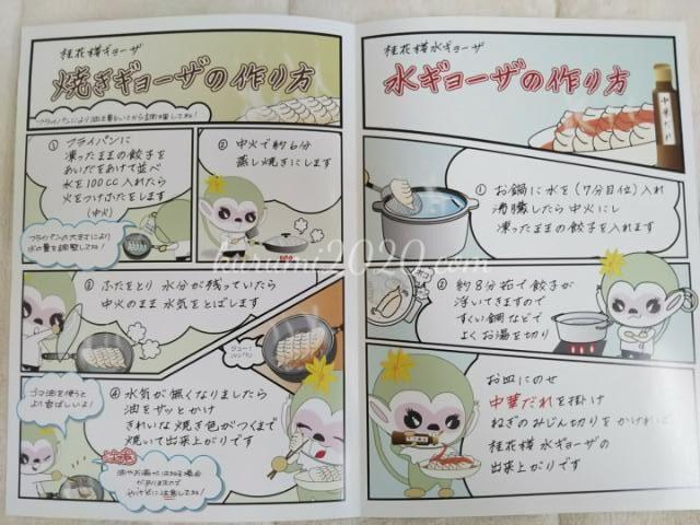 桂花餃子の焼き方