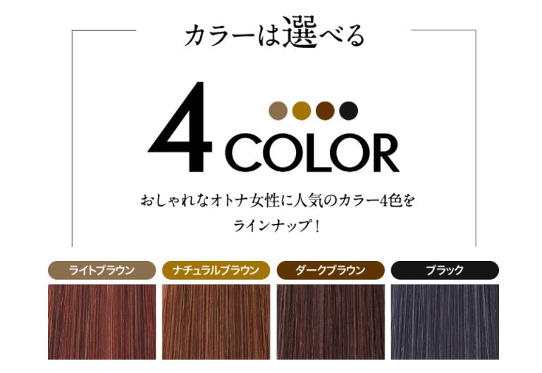 利尻カラークリームの選べる4色
