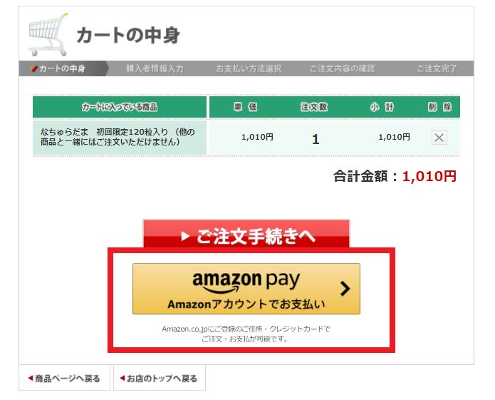 なちゅらだまはAmazonpayで支払い可能