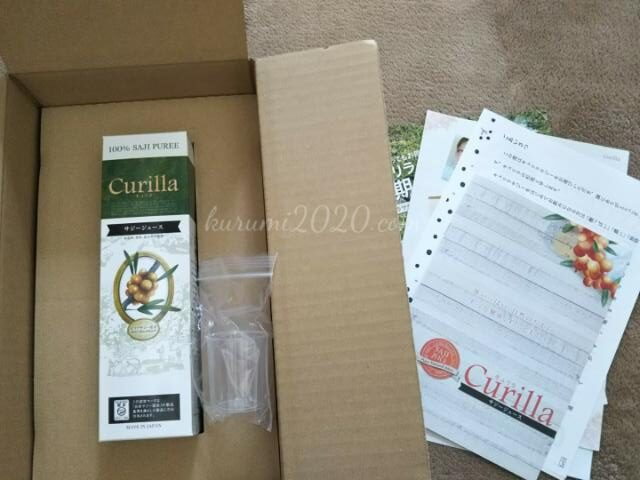 小包で届いたキュリラのサジージュース